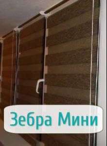 Жалюзи Зебра с установкой в Москве и области