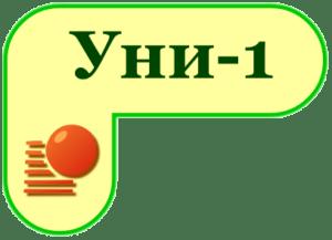 Уни-1