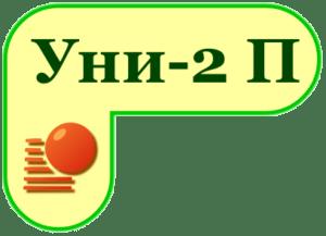 Уни-2 с пружиной