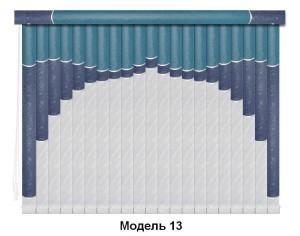 Модель 13 мультифактурные