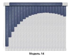 Модель 14 мульти