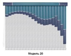Модель 20 мультифактурные жалюзи